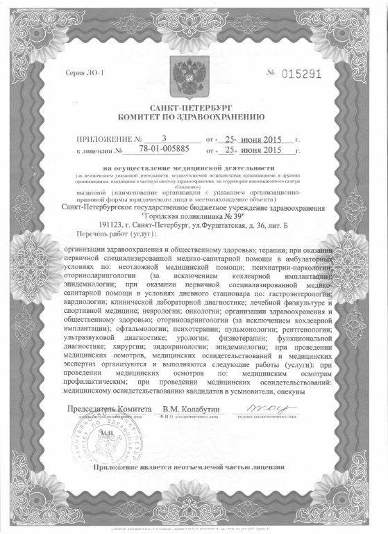 Клиника ерошевского платные услуги
