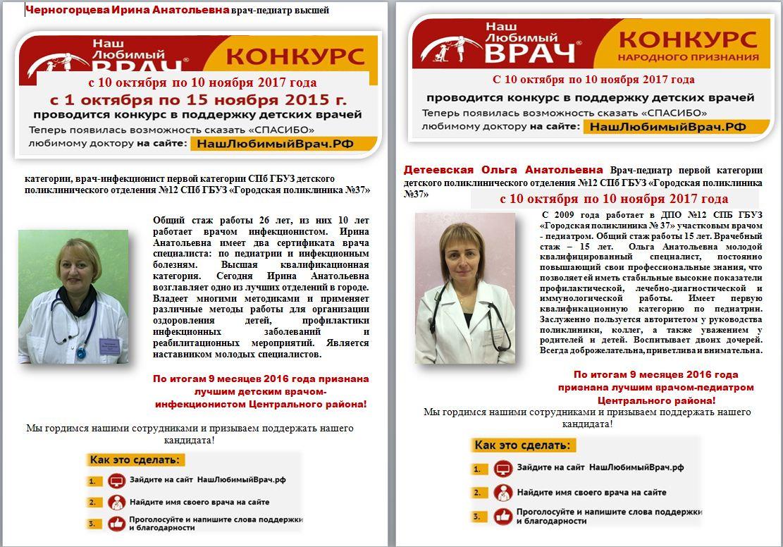 Конкурс на лучшего детского врача